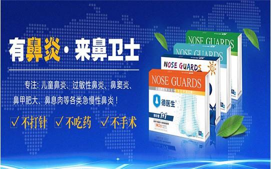 鼻卫士鼻腔保健连锁机构加盟