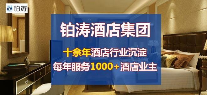 铂涛酒店集团