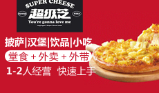 超级zhi披萨