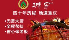 黄记宋城火guo